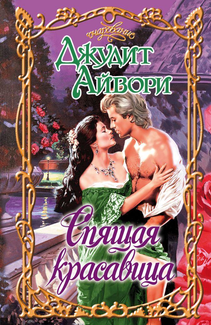 Джудит Айвори - Спящая красавица обложка книги