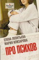Елена Леонтьева, Мария Илизарова - Про психов' обложка книги