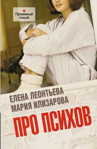 Про психов Леонтьева Е.М., Илизарова М.Б.