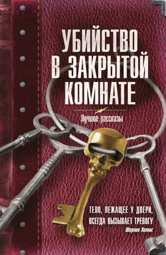Убийство в закрытой комнате: сборник рассказов .