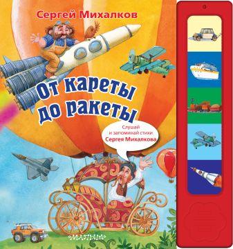 Михалков С. В. - От кареты до ракеты обложка книги