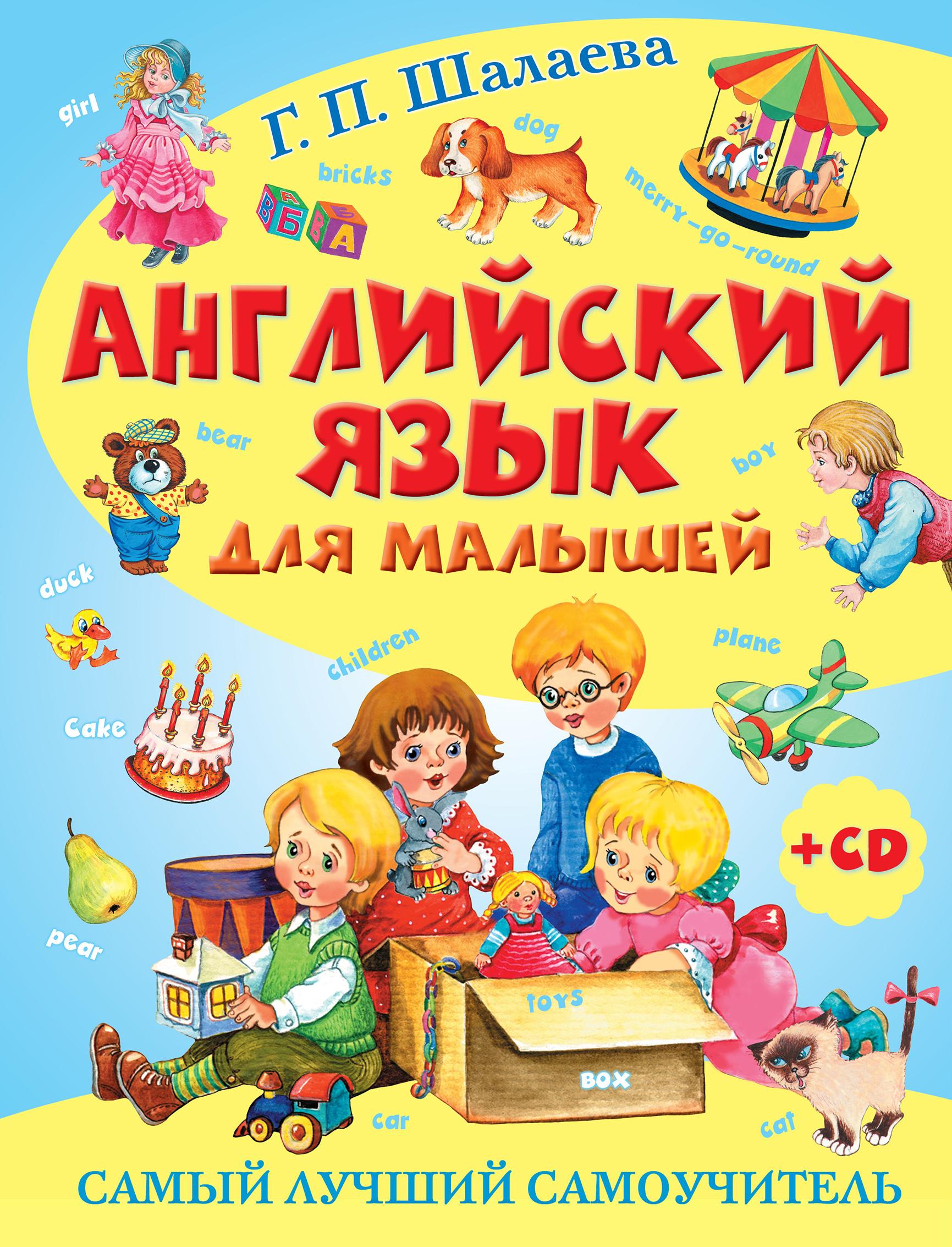 Шалаева Г.П. Английский язык для малышей. Самый лучший самоучитель (+ CD) английский язык для малышей самый лучший самоучитель cd