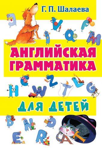 Английская грамматика для детей Шалаева Г.П.