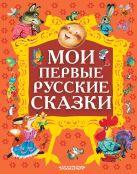 . - Мои первые русские сказки' обложка книги