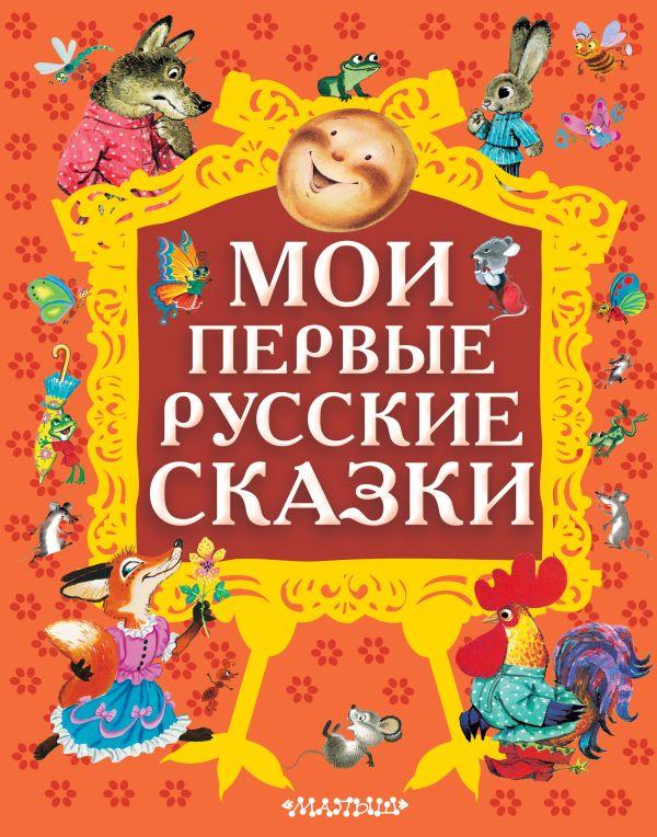 Мои первые русские сказки .