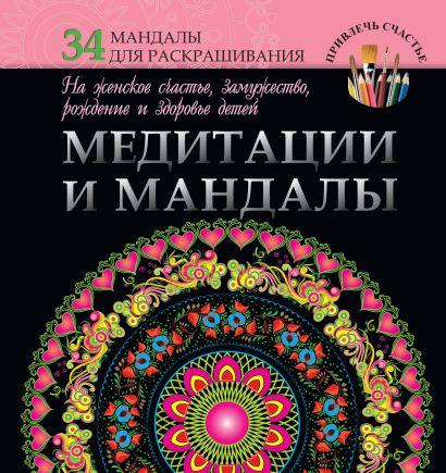 Медитации и мандалы на женское счастье, замужество, рождение и здоровье детей - фото 1