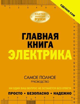 Жабцев В.М. - Главная книга электрика обложка книги