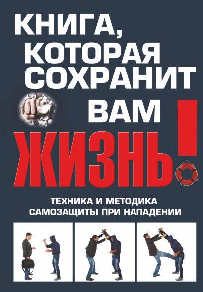 Книга, которая сохранит вам жизнь! Техника и методика самозащиты при нападении - фото 1