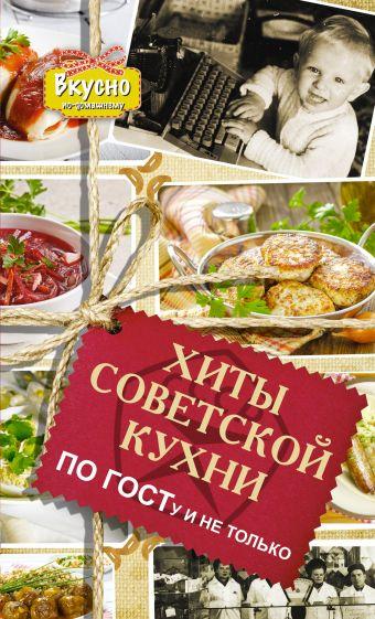 Хиты советской кухни. По ГОСТу и не только Хомич Е.О.