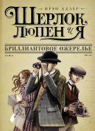 Адлер И. - Шерлок, Люпен и Я: бриллиантовое ожерелье' обложка книги