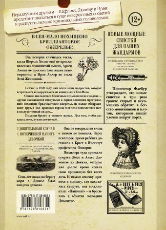 Шерлок, Люпен и Я: бриллиантовое ожерелье Адлер И.