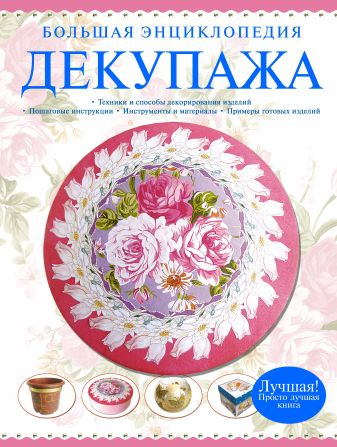 Петрова М. - Большая энциклопедия декупажа обложка книги