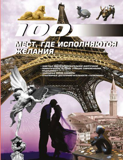 100 мест, где исполняются желания - фото 1