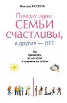 Аксюта Максим - ПОЧЕМУ ОДНИ СЕМЬИ СЧАСТЛИВЫ, А ДРУГИЕ- НЕТ. Как преодолеть разногласия и приумножить любовь' обложка книги