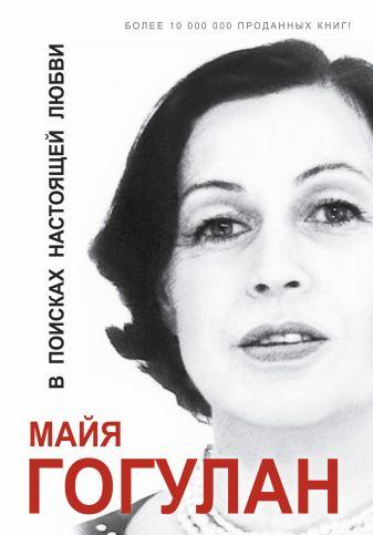 Майя Гогулан - В поисках настоящей любви обложка книги