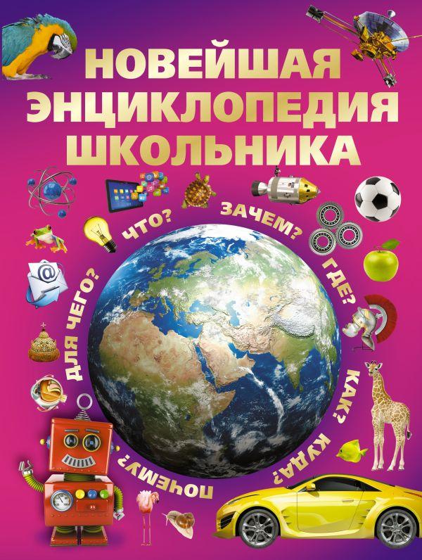 Новейшая энциклопедия школьника Александров И.