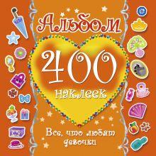 Альбом : 400 наклеек. Все, что любят девочки