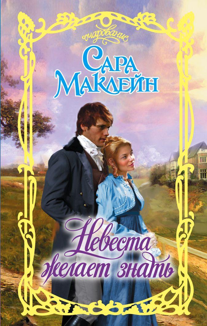 Сара Маклейн - Невеста желает знать обложка книги