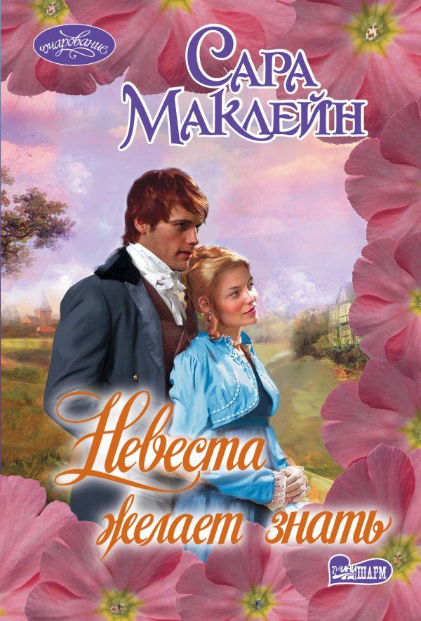 Невеста желает знать Маклейн С.