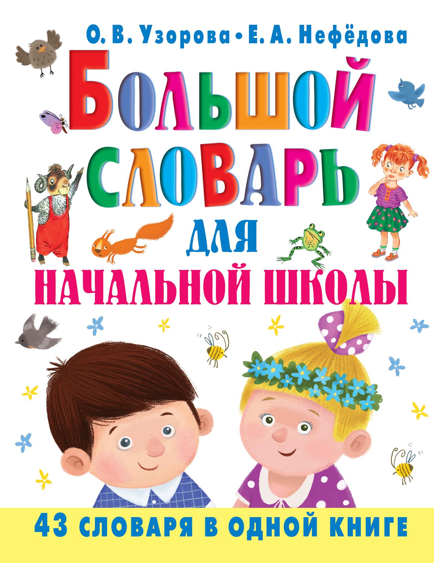 Узорова О.В. Большой словарь для начальной школы