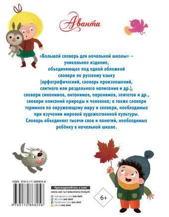 Большой словарь для начальной школы Узорова О.В., Нефёдова Е.А.