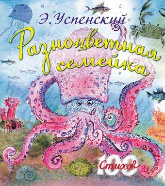 Разноцветная семейка Успенский Э.Н.