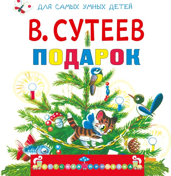 Подарок Сутеев В.Г.