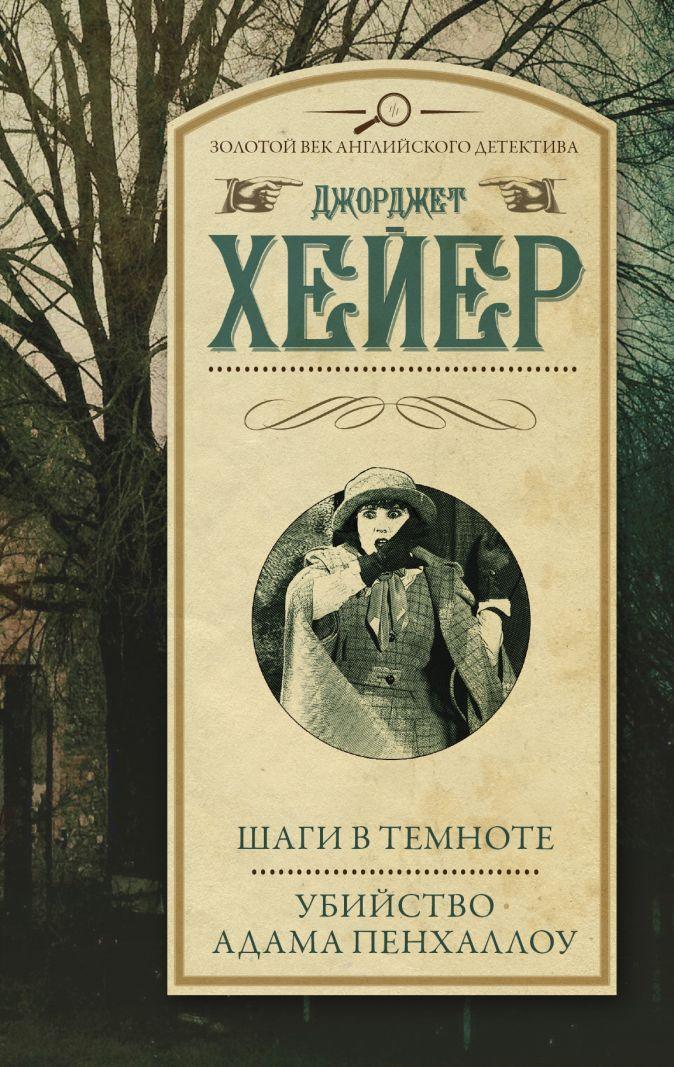 Джорджет Хейер - Шаги в темноте. Убийство Адама Пенхаллоу обложка книги