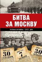 Сульдин А.В. - Битва за Москву. Полная хроника - 203 дня' обложка книги