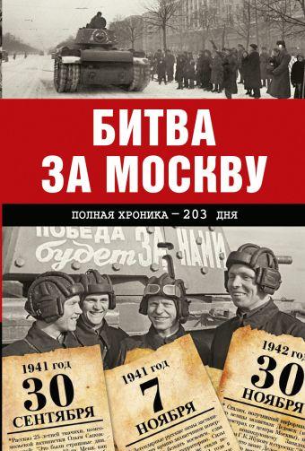 Битва за Москву. Полная хроника - 203 дня Сульдин А.В.