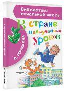Гераскина Л.Б. - В стране невыученных уроков' обложка книги