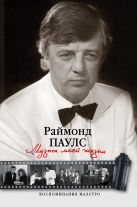 Паулс Раймонд - Музыка моей жизни. Воспоминания маэстро' обложка книги