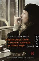 Мартен-Люган А. - Счастливые люди читают книжки и пьют кофе' обложка книги