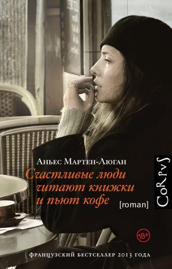 Счастливые люди читают книжки и пьют кофе Мартен-Люган А.