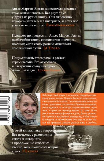 Счастливые люди читают книжки и пьют кофе Аньес Мартен-Люган