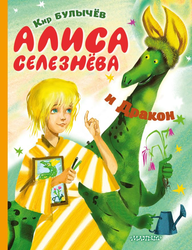 Кир Булычев - Алиса Селезнёва и Дракон обложка книги