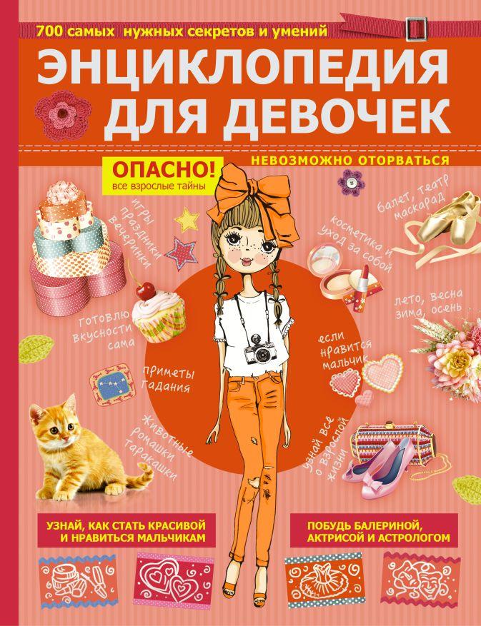 Энциклопедия для девочек Дэвидсон Розмари