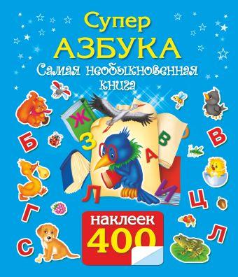 СУПЕРазбука Матюшкина К.