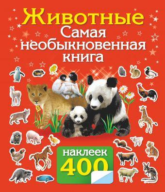 Животные. Самая необыкновенная книга с наклейками. .