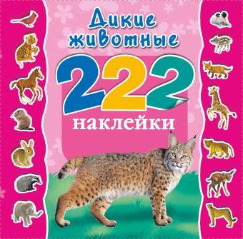 Дикие животные Дмитриева В.Г., Глотова В.Ю.