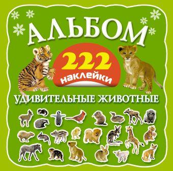 Удивительные животные Дмитриева В.Г., Глотова В.Ю.