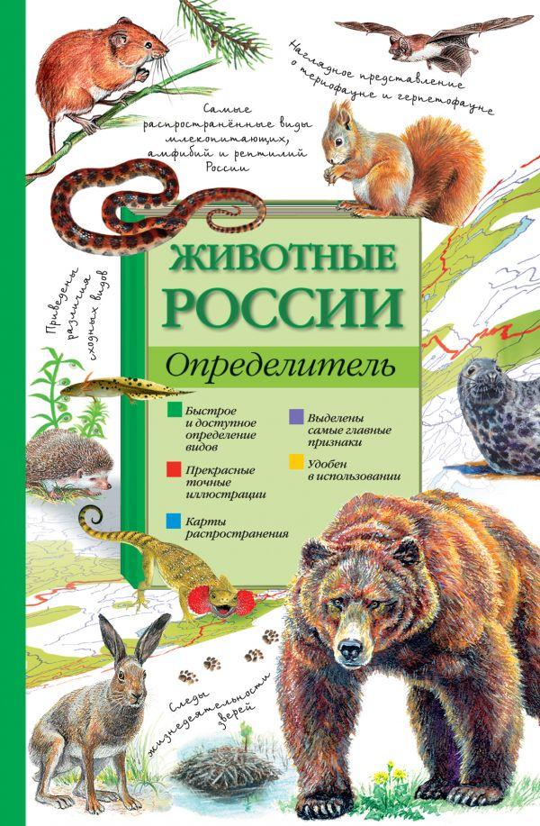 Животные России. Определитель .