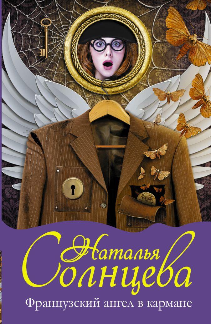 Солнцева Наталья - Французский ангел в кармане обложка книги