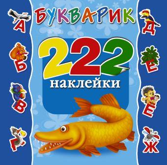 Букварик Дмитриева В.Г.