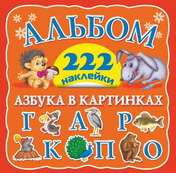 Азбука в картинках Дмитриева В.Г.