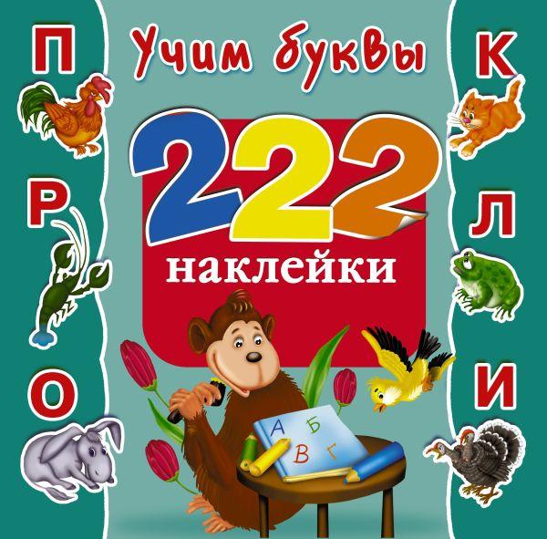 Учим буквы Дмитриева В.Г.