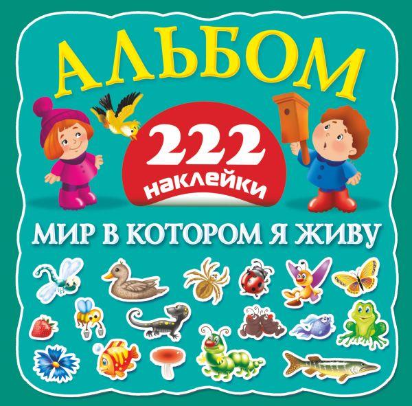 Мир в котором я живу Виноградова Е.Г., Горбунова И.В.