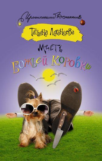 Луганцева Т.И. - Месть божьей коровки обложка книги