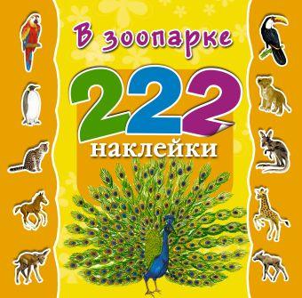 В зоопарке Дмитриева В.Г., Глотова В.Ю.