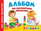 Воронцова М.Г. - Альбом по развитию малыша. Загадки' обложка книги